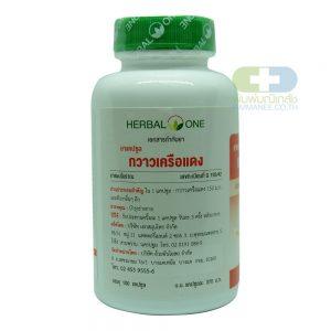 Herbal One กวาวเครือแดง 100 แคปซูล