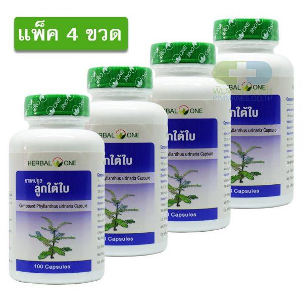 Herbal One ลูกใต้ใบ 100 แคปซูล (แพ็ค 4ขวด)