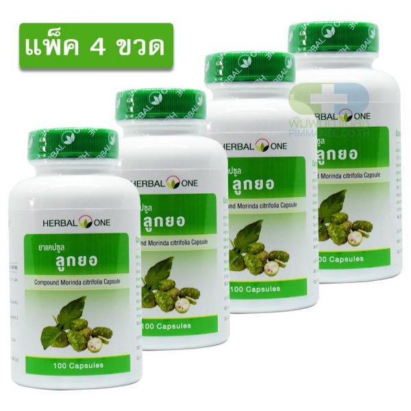 Herbal One ลูกยอ 100 แคปซูล (แพ็ค 4ขวด)