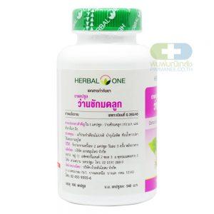 Herbal One ว่านชัดมดลูก 100 แคปซูล