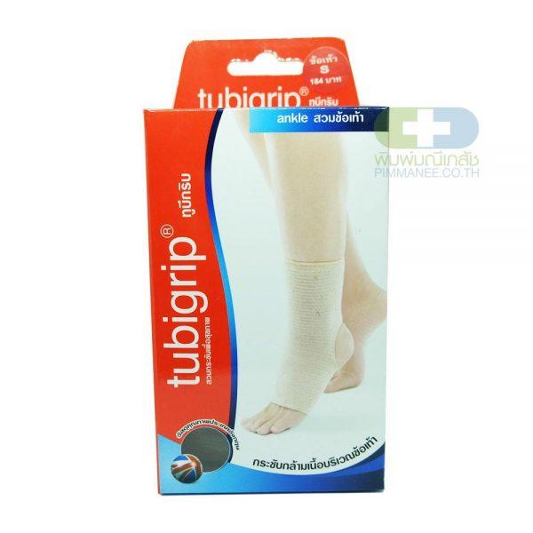 TUBIGRIP สวมข้อเท้าไซต์ S