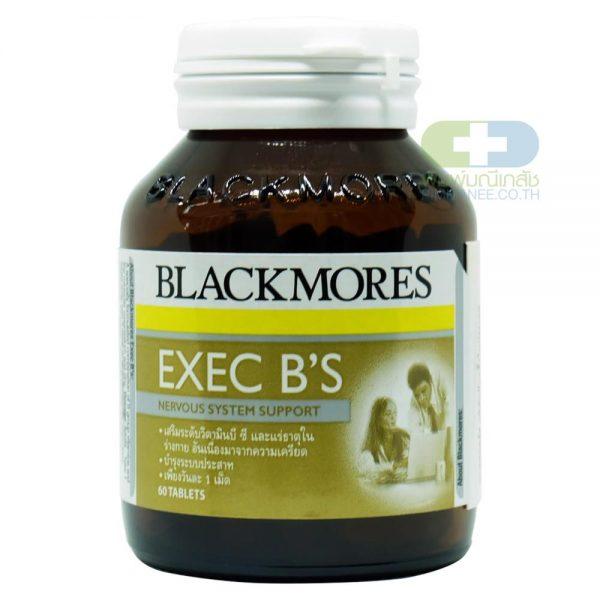 Blackmores EXEC B'S เอ็กเซ็ค บีส์ (60 เม็ด)