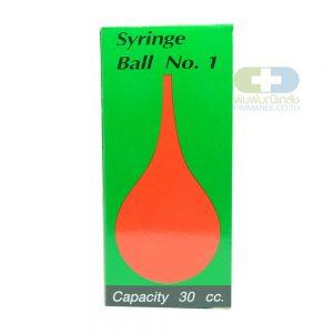 ไซริงค์บอล ลูกยางแดงเอนกประสงค์ เบอร์ 1