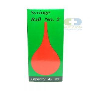 ไซริงค์บอล ลูกยางแดงเอนกประสงค์ เบอร์ 2
