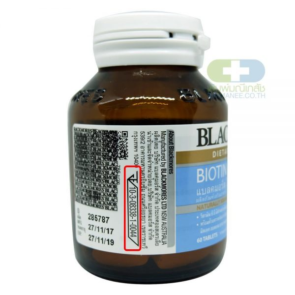 Blackmores BIOTIN H+ ไบโอติน เอสพลัส (60เม็ด)