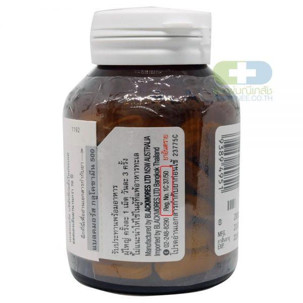 Blackmores GLUCOSAMINE 500 กลูโคซามีน (60เม็ด)