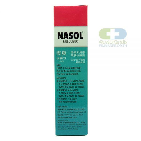 NASOL Spray นาซอล สเปรย์ 20ML