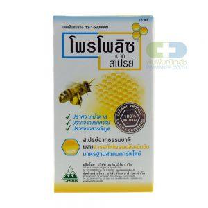 PROPOLIZ Mouth Spray โพรโพลิซเมาท์สเปรย์ 15ML