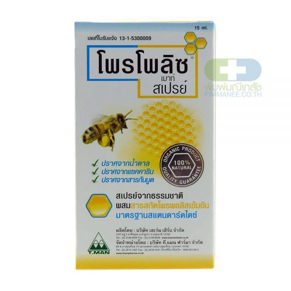 PROPOLIZ Mouth Spray โพรโพลิซเมาท์สเปรย์ 15ML (แพ็ค 3ขวด)
