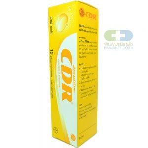 CDR ซีดีอาร์ เม็ดฟู่ รสส้ม (15เม็ด)