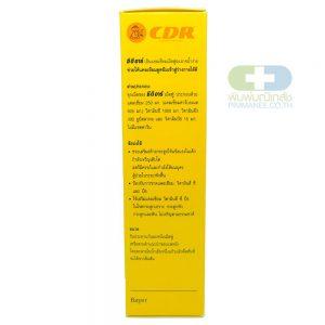 CDR ซีดีอาร์ เม็ดฟู่ รสส้ม 15เม็ด (แพ็ค 3หลอด)
