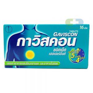 Gaviscon กาวิสคอนซัสเพนชั่นเปปเปอร์มิ้นต์ ชนิดเม็ด 16ม.