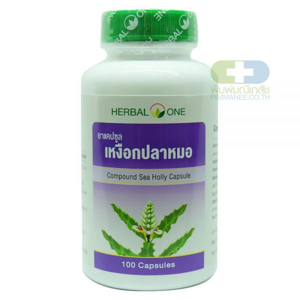 Herbal One ยาแคปซูล เหงือกปลาหมอ 100ม.
