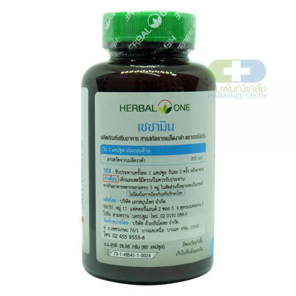 Herbal One SESAMIN 60 แคปซูล (แพ็ค 4ขวด)