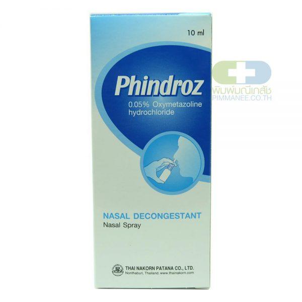 PHINDROZ NASAL SPRAY 0.05% ฟินดรอซ 10ML