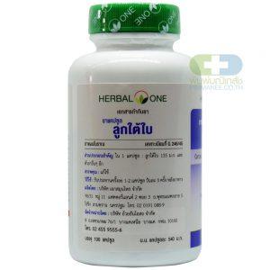 Herbal One ลูกใต้ใบ 100 แคปซูล