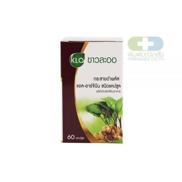 Khaolaor ขาวละออ กระชายดำพลัสแอล-อาร์จินีน 60 แคปซูล/กล่อง