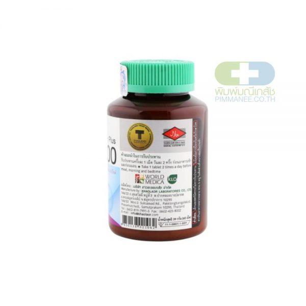 Khaolaor ขาวละออ คอลลา 500 พลัส คอลลาเจนผสมสารสกัดเมล็ดองุ่น วิตามินซีและอี 60 เม็ด/ขวด