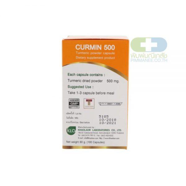 Khaolaor คอร์มิน 500 ขมิ้นชันชนิดแคปซูล 100 แคปซูล/กล่อง