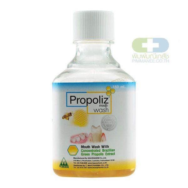 Propoliz Mouth Wash 150ML โพรโพลิช เมาท์ วอสท์ น้ำยาบ้วนปาก